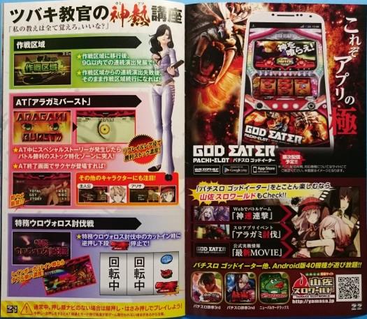 manual_god-eater12
