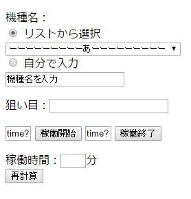 slotmemo_web_screen