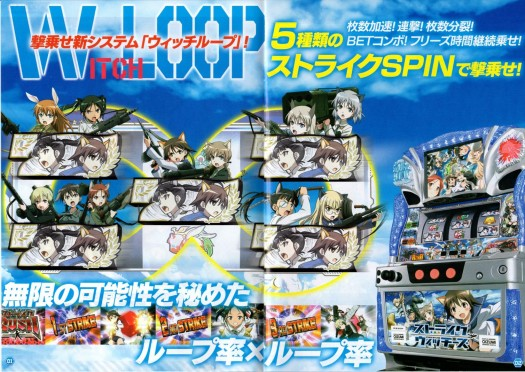 manual_strike_witches_002