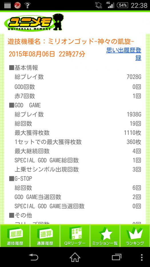 Screenshot_2015-08-06-22-38-08
