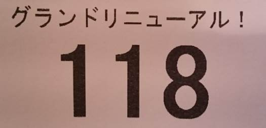 sd_20150827-28_013