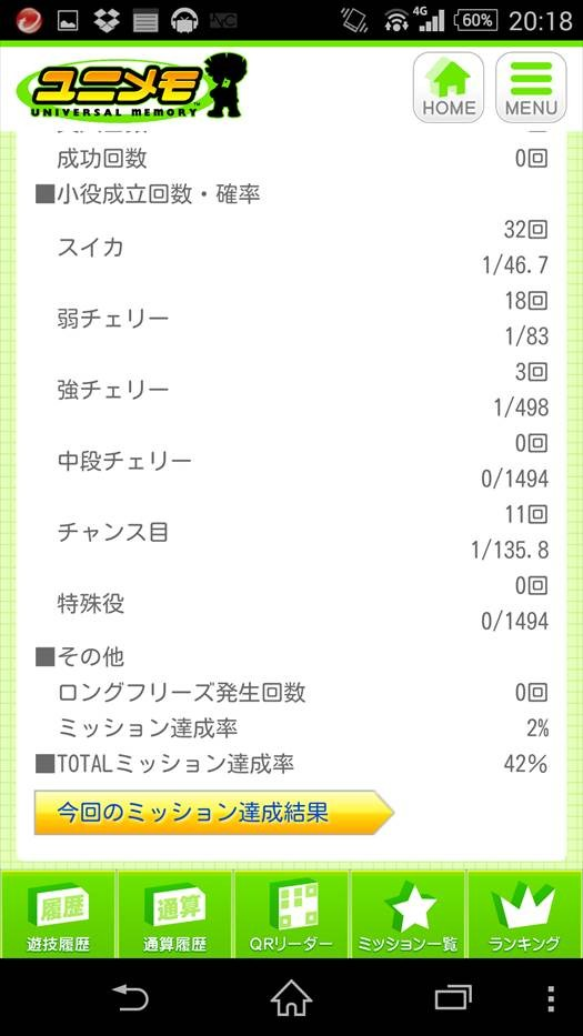 Screenshot_2015-09-03-20-18-23
