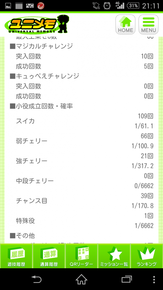 Screenshot_2015-11-23-21-11-27