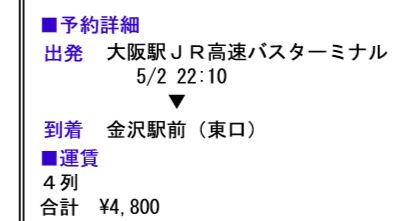 20170502_ticket