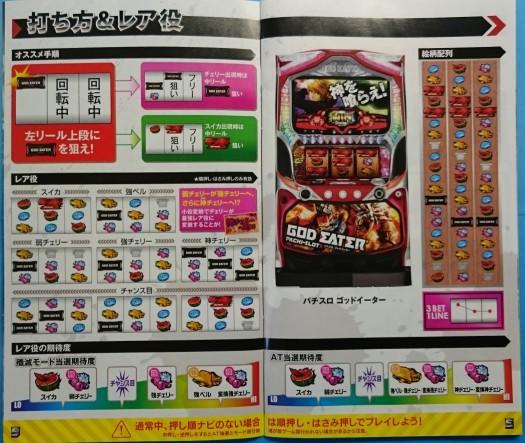 manual_god-eater04