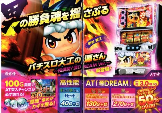 manual_daikunogensan_gen-dreamver_002