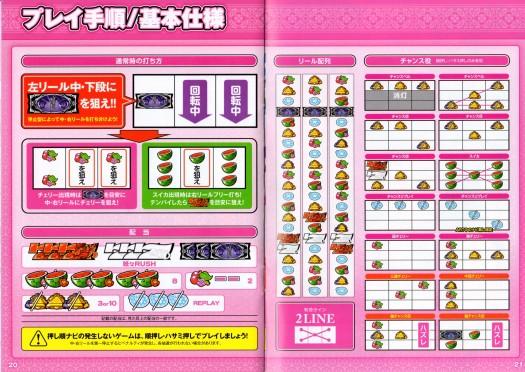 manual_otomeyoukai-zakuro_011