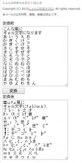 gyarumoji010_001