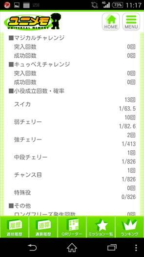 Screenshot_2015-09-20-11-17-59